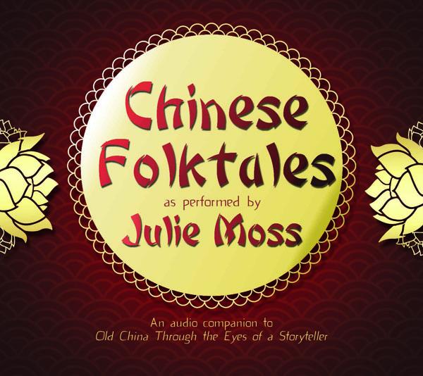 ChineseFolktalesCD_JulieMoss